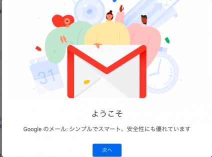 Gmailは15ギガバイトまで無料で使えます/設定方法や魅力をご紹介!