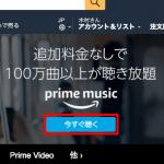 音楽好きがAmazon Prime会員になったら/絶対Prime Musicを使うべし!