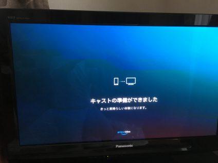 prime video テレビ側画像