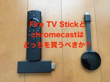 Fire TV Stickとchromecast