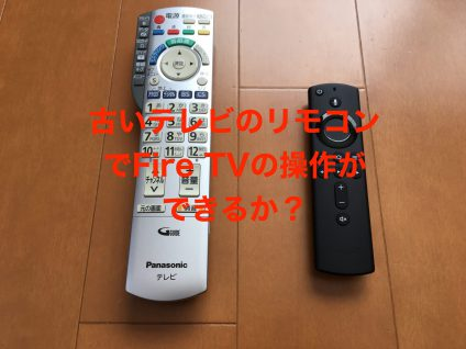 テレビとFire TVのリモコン