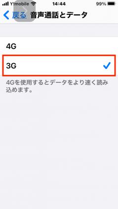 iPhoneの3G設定変更